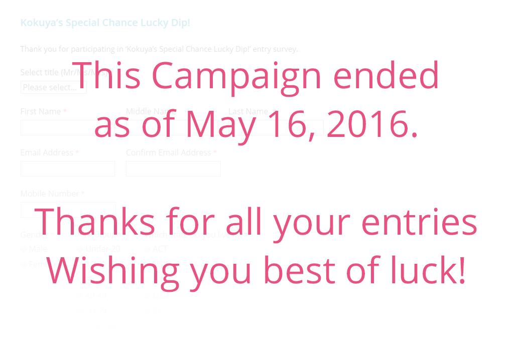 kokuya_campaign_2015_end-form