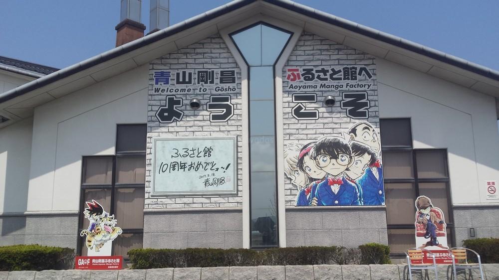 Gosho Aoyama Manga Factory Tottori
